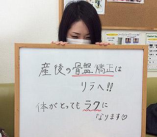 患者様の声(骨盤矯正 産後含む)5