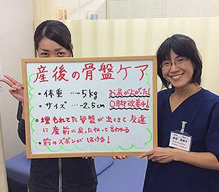 患者様の声(骨盤矯正 産後含む)8