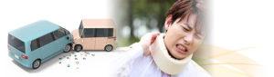 交通事故イメージ1