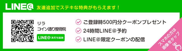 LINE@特典(コイン通り)