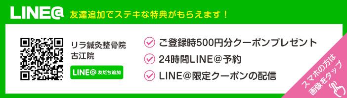 LINE@特典(古江院)