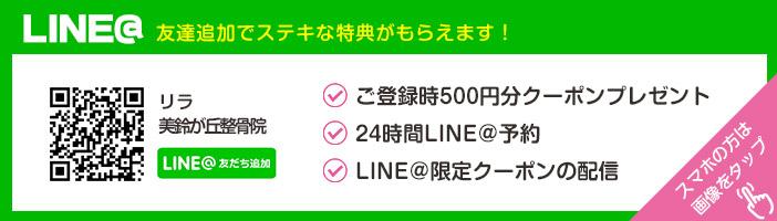 LINE@特典(美鈴が丘)