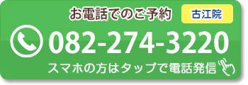 リラ鍼灸整骨院古江院(電話予約)