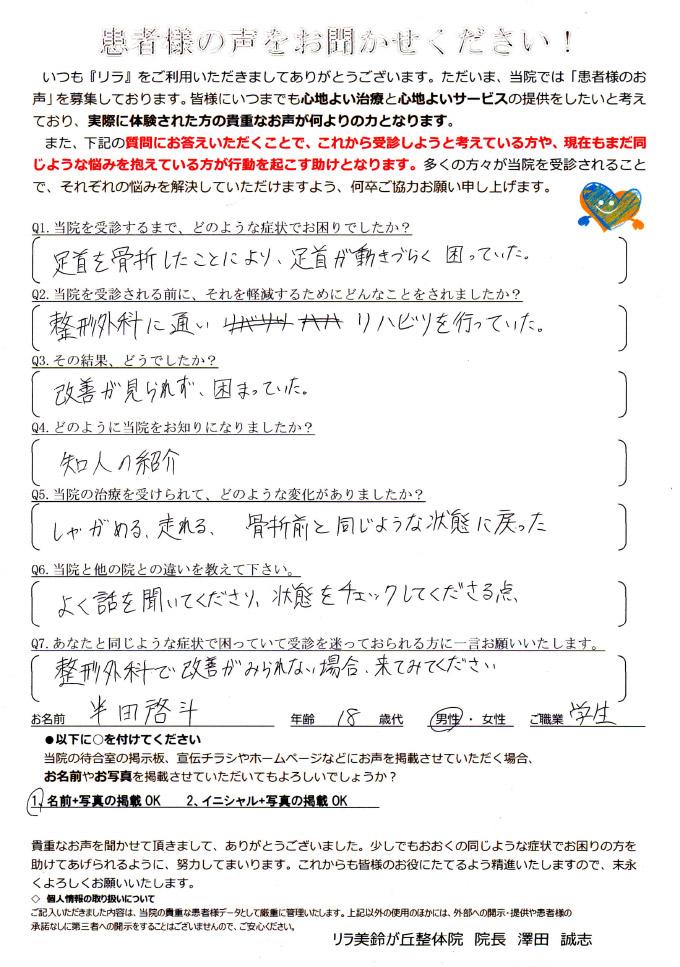 アンケート(半田啓斗さん)