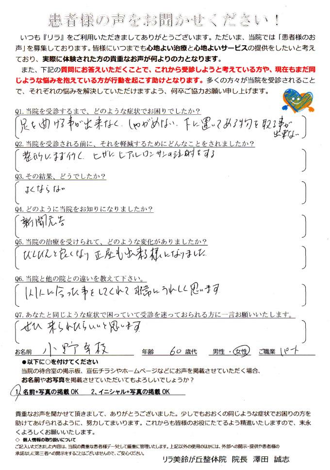 アンケート(小野幸枝様)