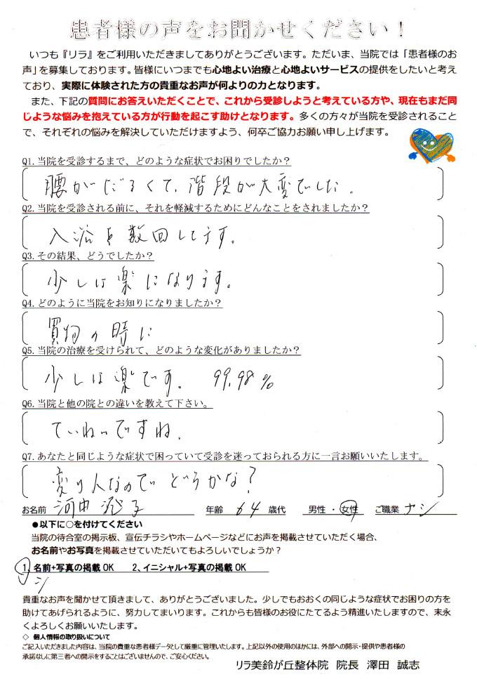 アンケート(河中澄子様)