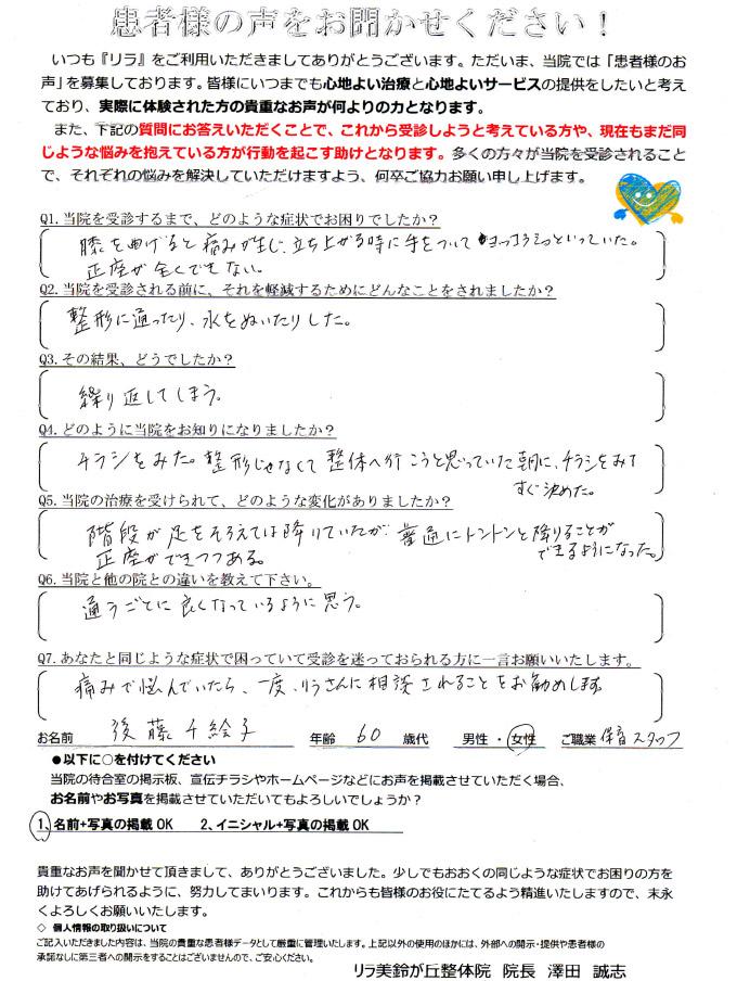 アンケート(後藤様)